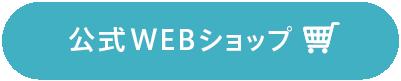 WEBショップボタン